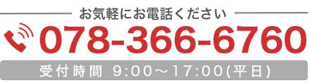 078-366-6760までお気軽にお電話ください(受付時間 平日9:00〜17:00)