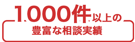 1000件以上の豊富な相談実績