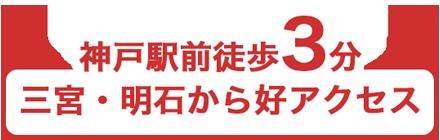 神戸駅前徒歩3分三宮・明石から好アクセス