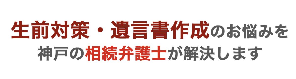 相続・遺産分割のお悩みを神戸の相続弁護士が解決します